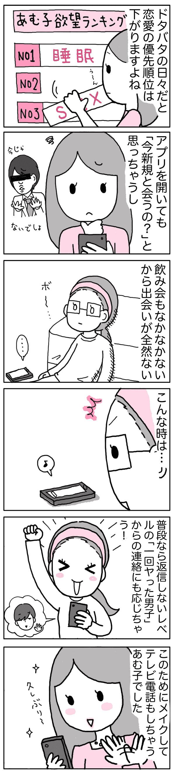 あむ子248話