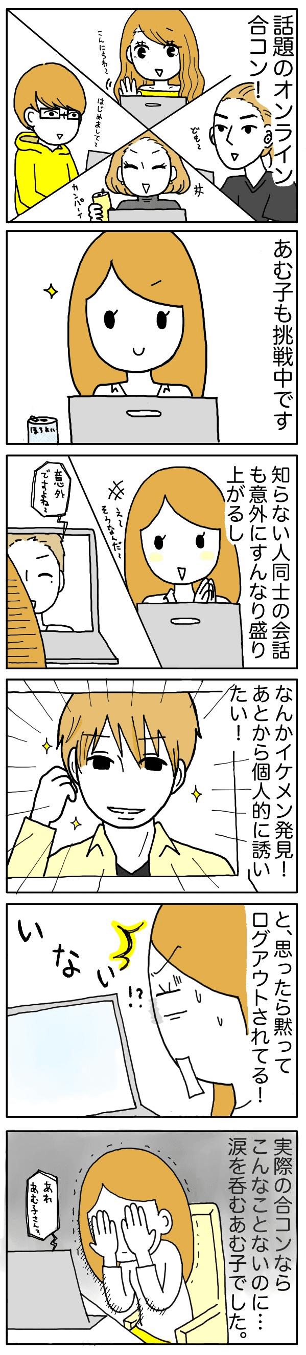 あむ子249話