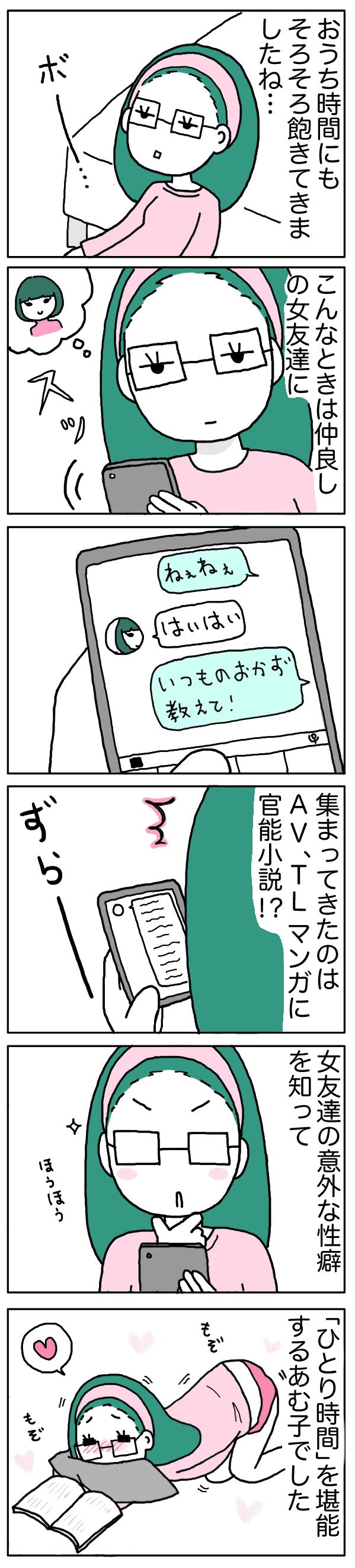 あむ子251話