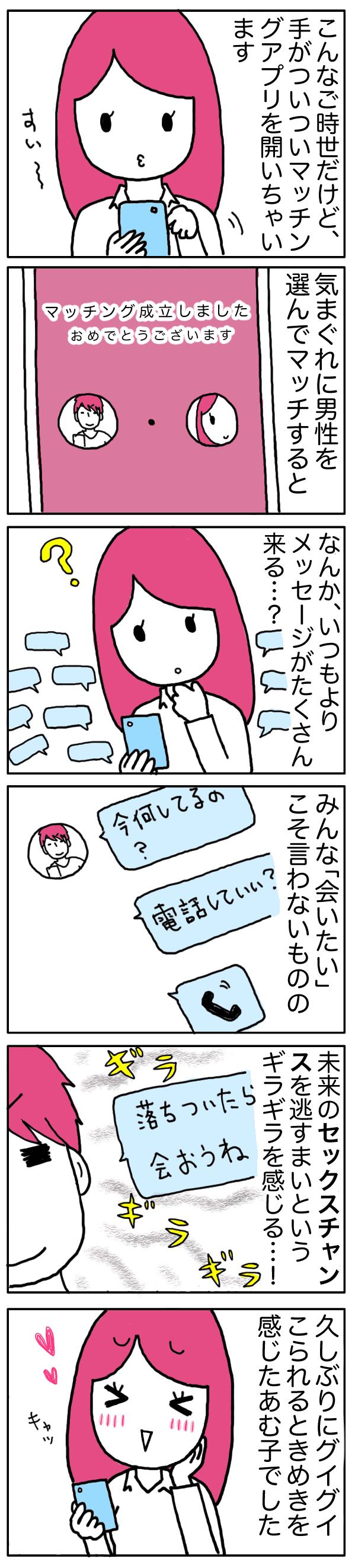 あむ子252話