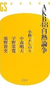 AKB48白熱論争 小林よしのり 中森明夫 宇野常寛 濱野智史 幻冬舎