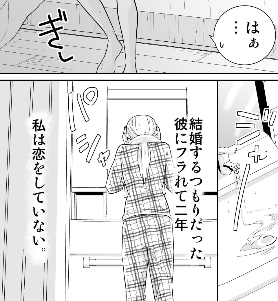 漫画「Vな彼女と彼氏」画像