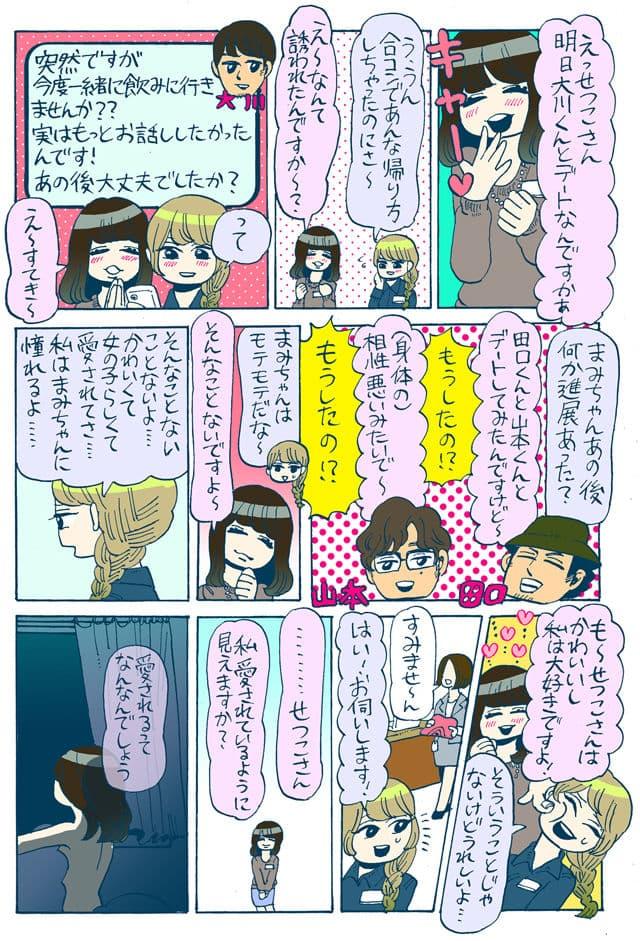 谷口菜津子 ミュータントせつこ フリーター戦士 失恋