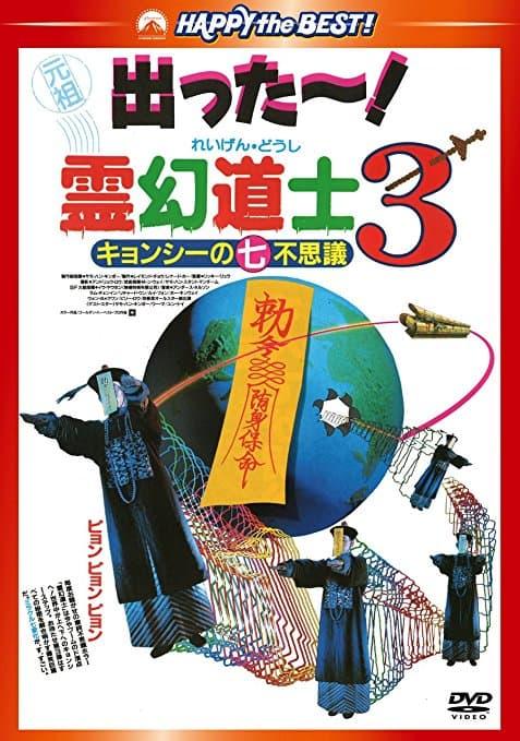 霊幻道士3 キョンシーの七不思議写真