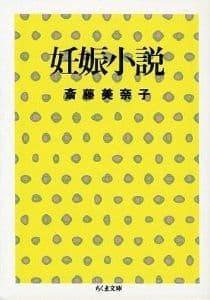 妊娠小説 斎藤美奈子 筑摩書房