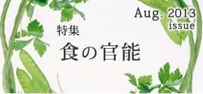 8月特集 「食と官能」