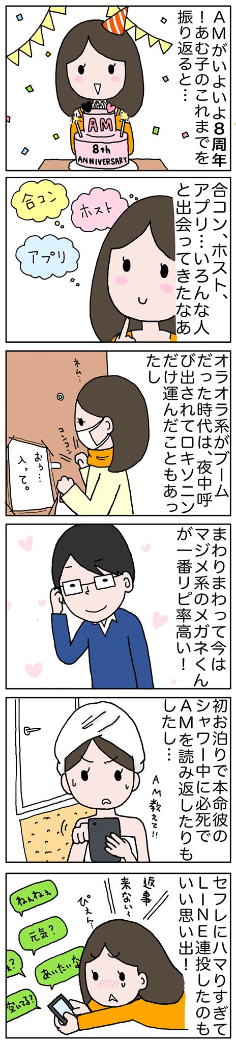 あむ子特別編