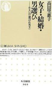 女子・結婚・男選び あるいは〈選ばれ男子〉 高田里惠子 ちくま新書