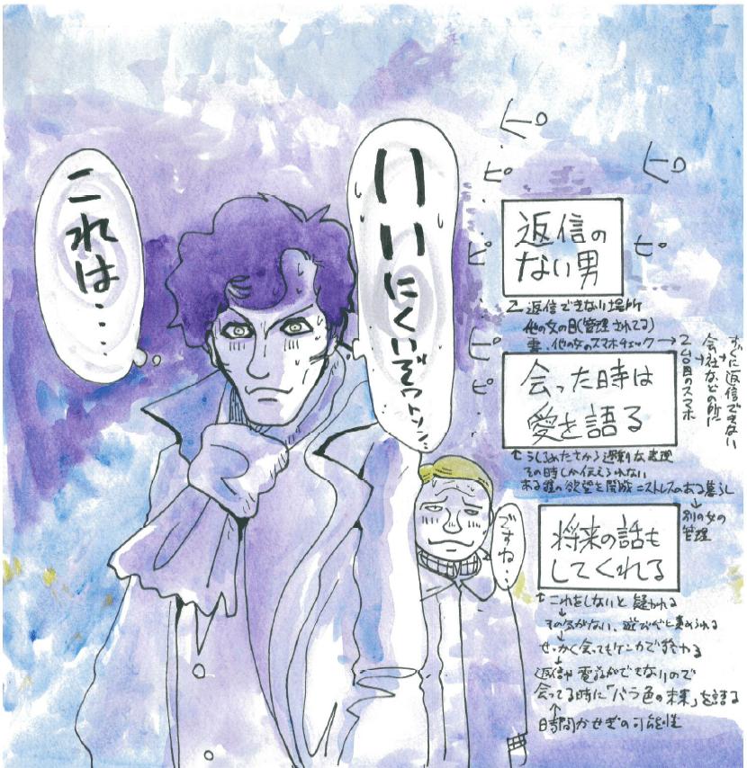 山田玲司 相談 恋愛 メール 彼氏