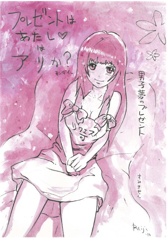山田玲司 コラム 相談 恋愛