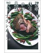 架空の料理 空想の食卓 リリー・フランキー 澤口知之 レシピ 本 画像 料理