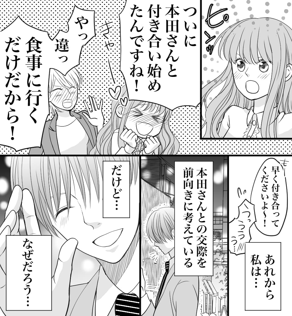 恋猫カウントダウン
