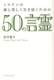 ミスリンの凛と美しく生き抜くための50の言霊