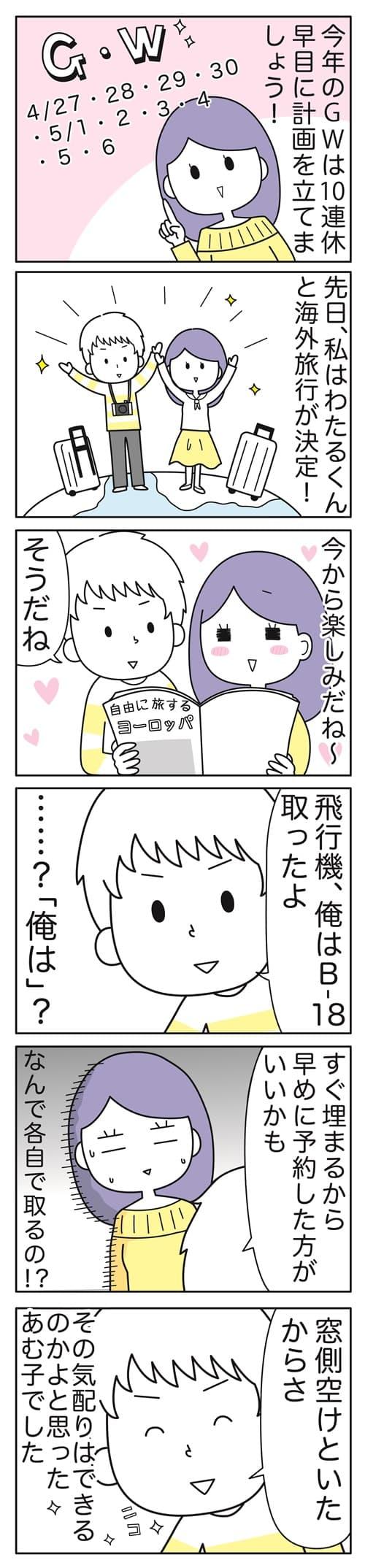 あむ子の日常191話