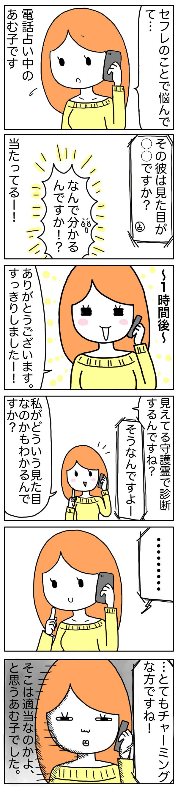 あむ子228話