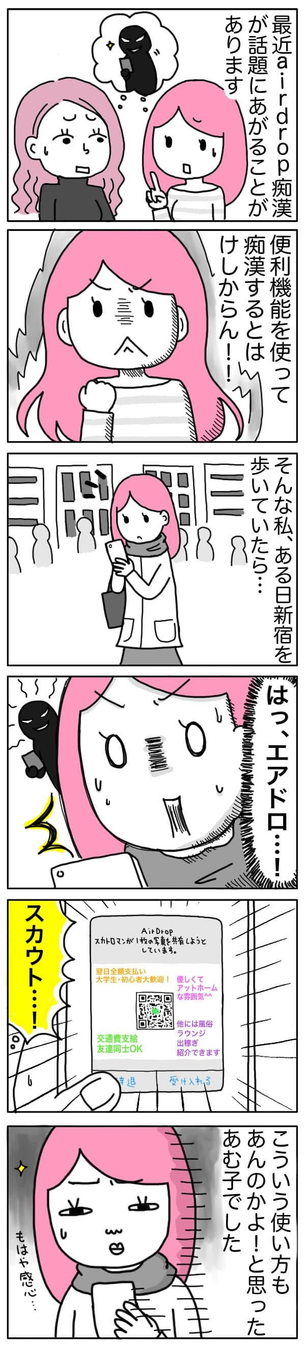 あむ子230話