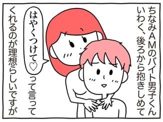 あむ子の日常 セックス 恋愛 傑作選