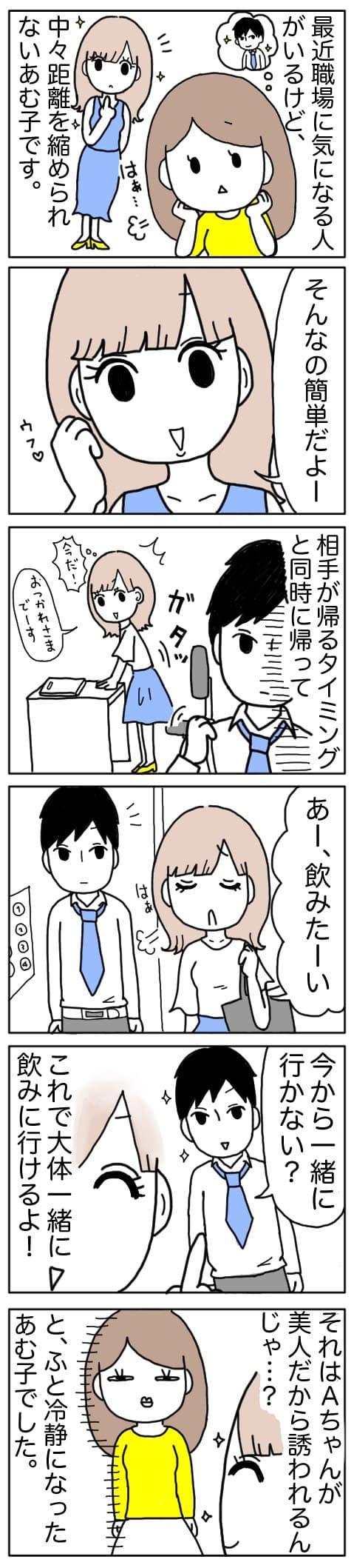 あむ子220話