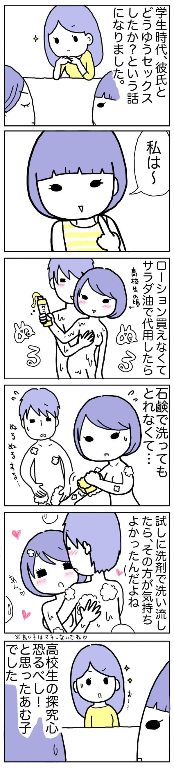 あむ子221話