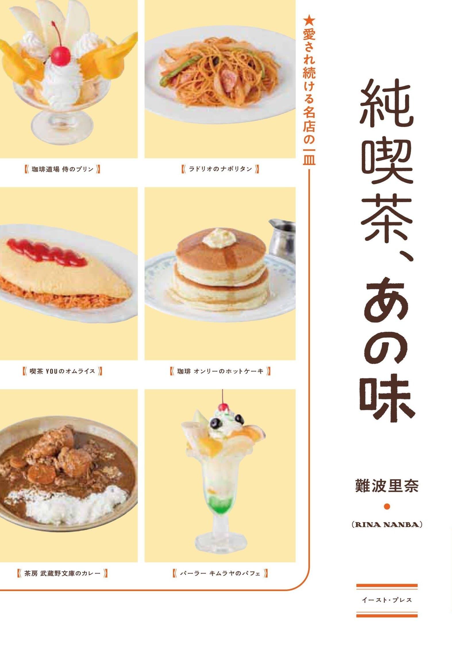 『純喫茶、あの味』の書影