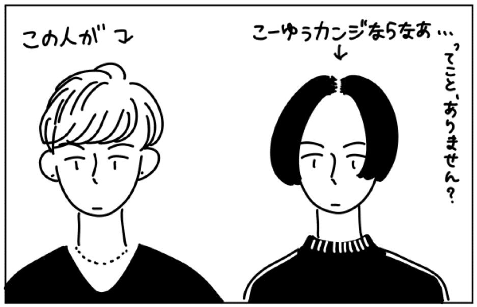 髪型が違う男