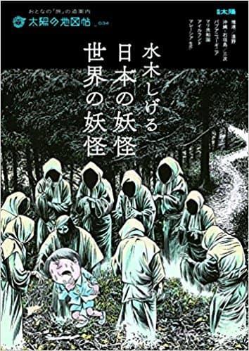 水木しげる 日本の妖怪・世界の妖怪の画像