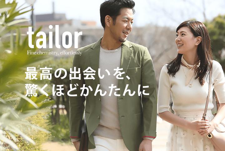 tailorのイメージ画像