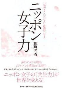 ニッポン女子力 能町光香 小学館