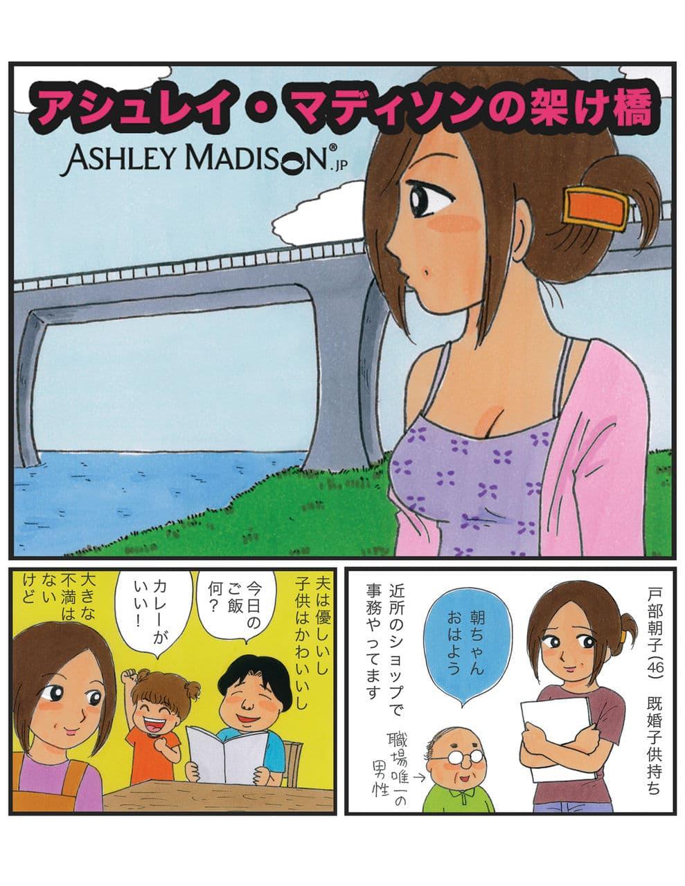 くらたま アシュレイマディソン マディソンの架け橋 不倫漫画 倉田真由美