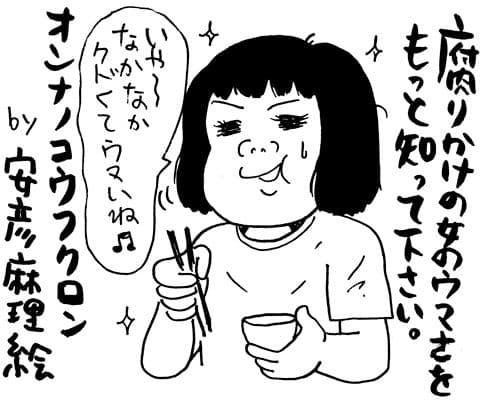 安彦麻理絵 大泉りか オンナノコウフクロン インタビュー 男仕事 芋