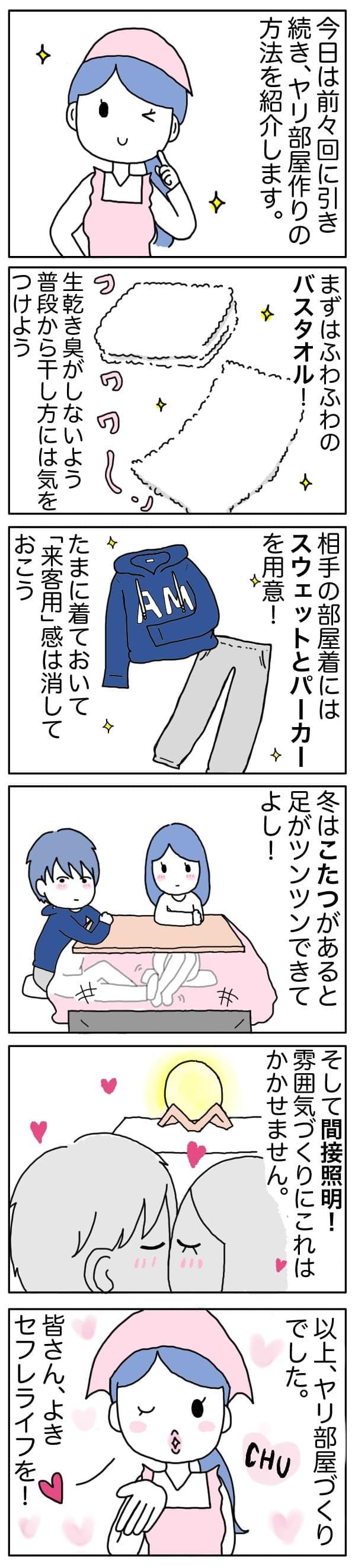 あむ子225話