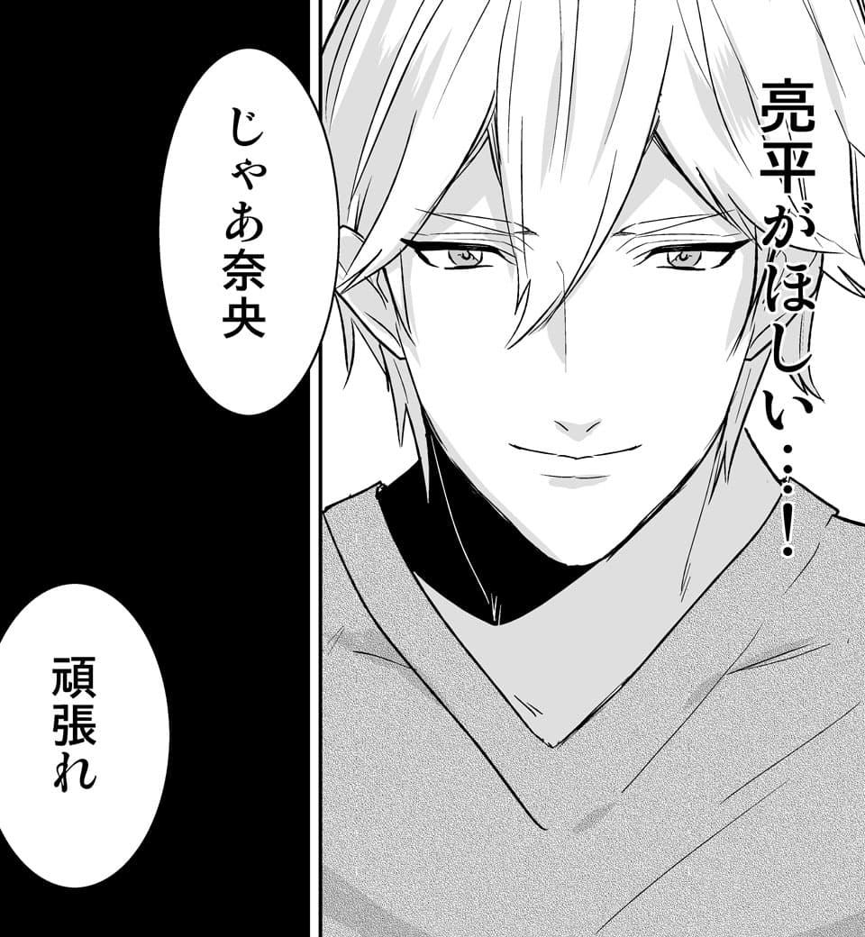 漫画「甘恋レッスン」画像