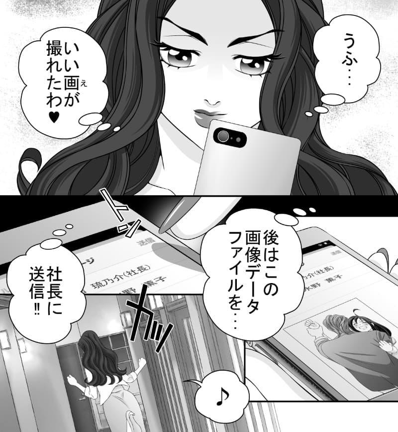 LCラブコスメの無料で読める女性向けマンガ『シークレットチェンジ』画像