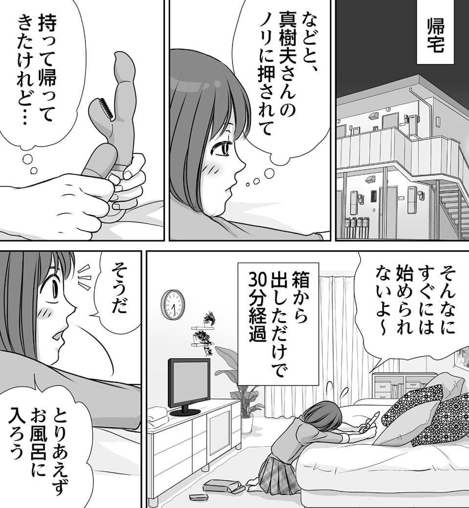 LCラブコスメの無料で読める女性向けマンガ『シンデレラになる方法2』画像