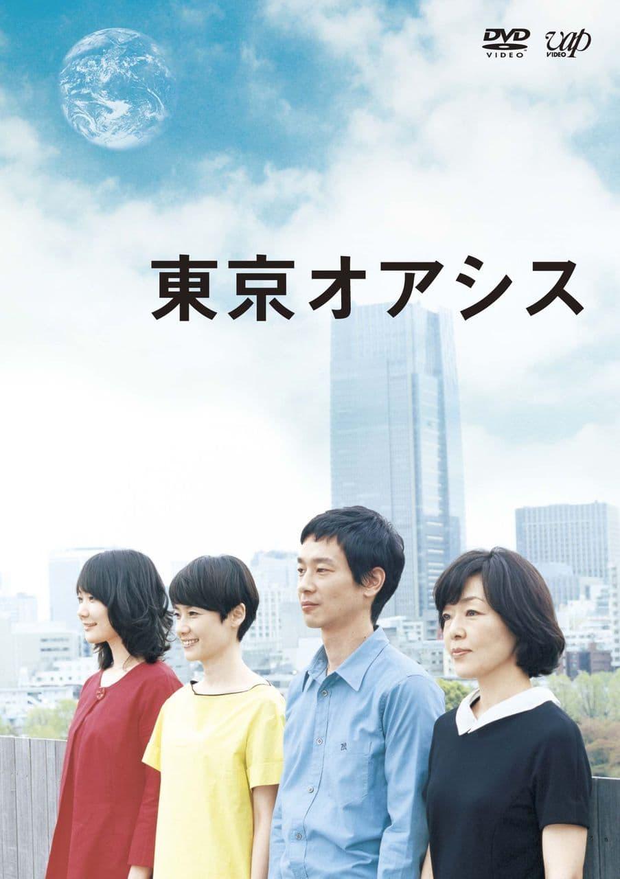 東京オアシス_DVD表1s