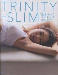 "TRINITY-SLIM ""全身やせ""ストレッチ 樫木裕実 大友麻子 SHIHO"