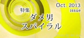 10月特集「ダメ男スパイラル」