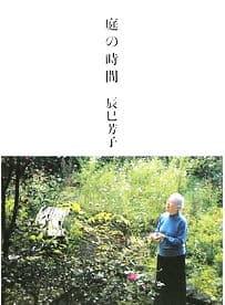 庭の時間 画像 辰巳芳子 文化出版局