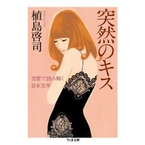 突然のキス 恋愛で読み解く日本文学