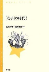 「女子」の時代! 馬場伸彦 池田太臣 青弓社