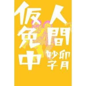 人間仮免中 卯月妙子 イースト・プレス