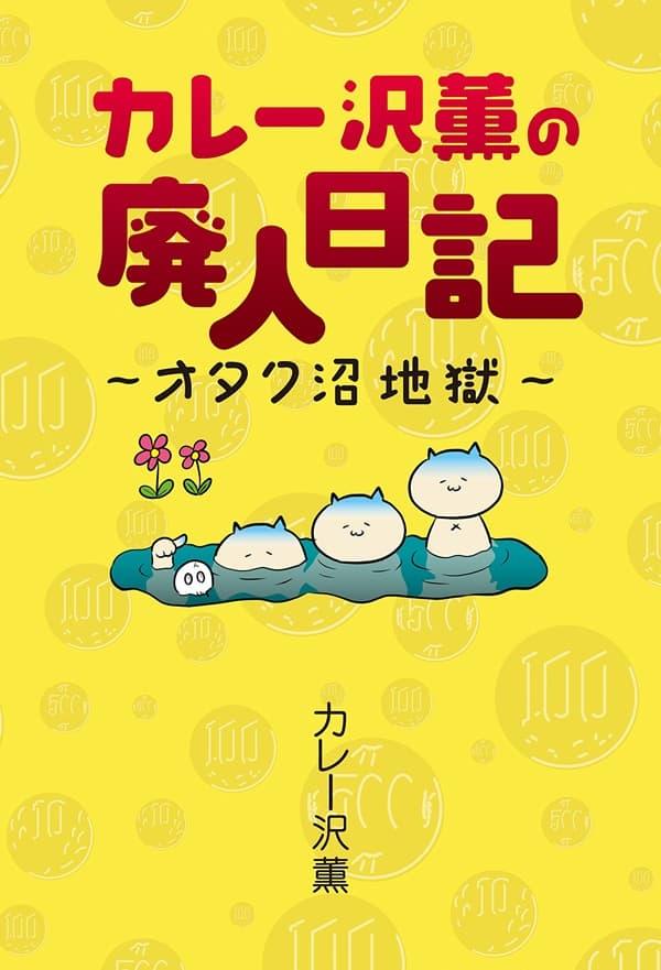 『カレー沢薫の廃人日記~オタク沼地獄~』表紙の画像