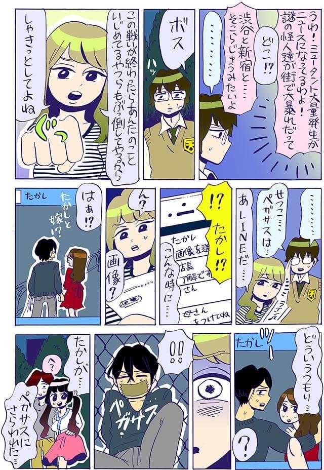 谷口菜津子 WEB漫画 失恋 フリーター戦士ミュータントせつこ 東京で勃発する事件!ミュータント大量発生の理由は…
