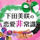 下田美咲 恋愛 コラム 年末