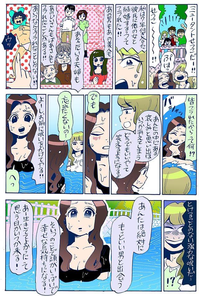 谷口菜津子 WEB漫画 失恋 フリーター戦士ミュータントせつこ