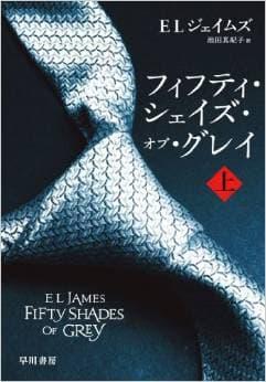 フィフティ・シェイズ・オブ・グレイ E.L.ジェイムズ スペシャルインタビュー