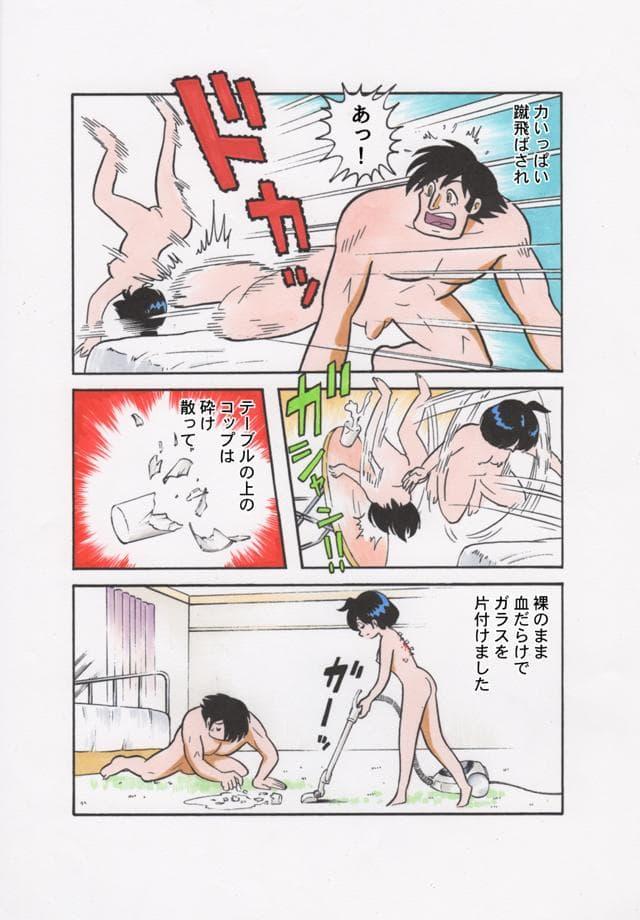 田中圭一 セックス すべらない話 体験談 AM 3周年