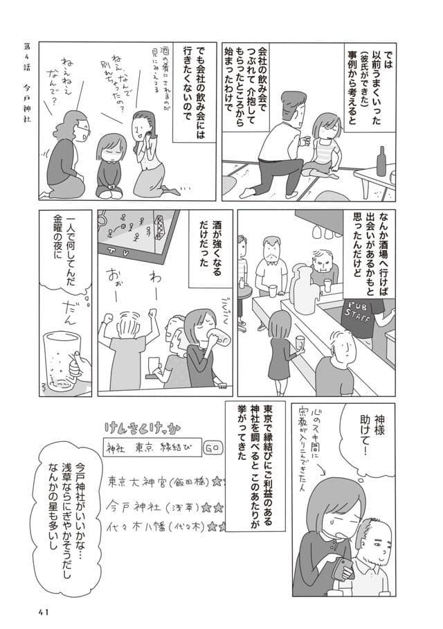 こっそり行きたい欲望ご利益神社 失恋 漫画 ichida&Tamio TOBE