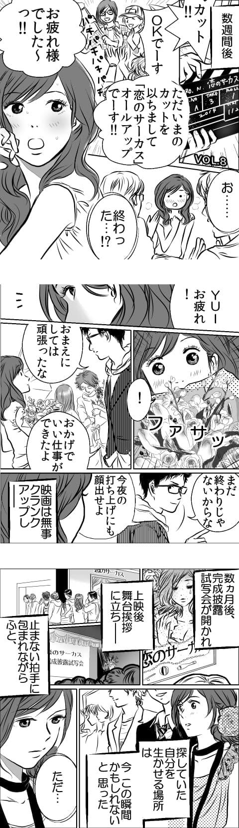 シンデレラX 漫画 マンガ エルシーラブコスメティック ラブグッズ OL モデル 三角関係 佐伯紅緒 ミユキ