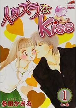 イタズラなキス いたキス